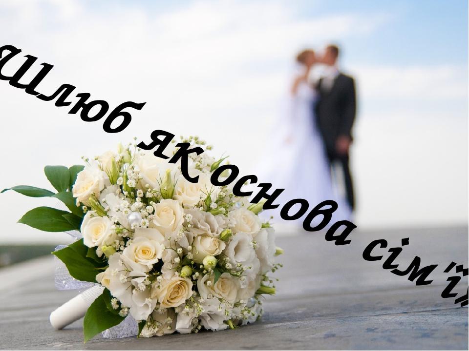 «Шлюб як основа сім'ї»