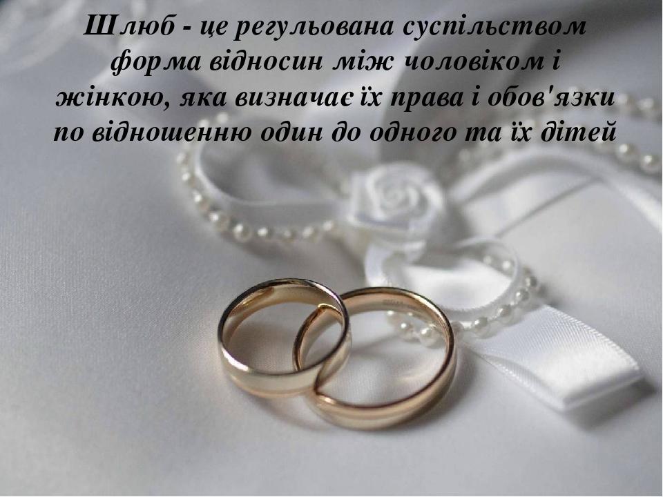 Шлюб - це регульована суспільством форма відносин між чоловіком і жінкою, яка визначає їх права і обов'язки по відношенню один до одного та їх дітей
