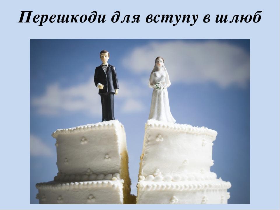 Перешкоди для вступу в шлюб