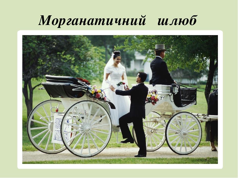 Морганатичний шлюб