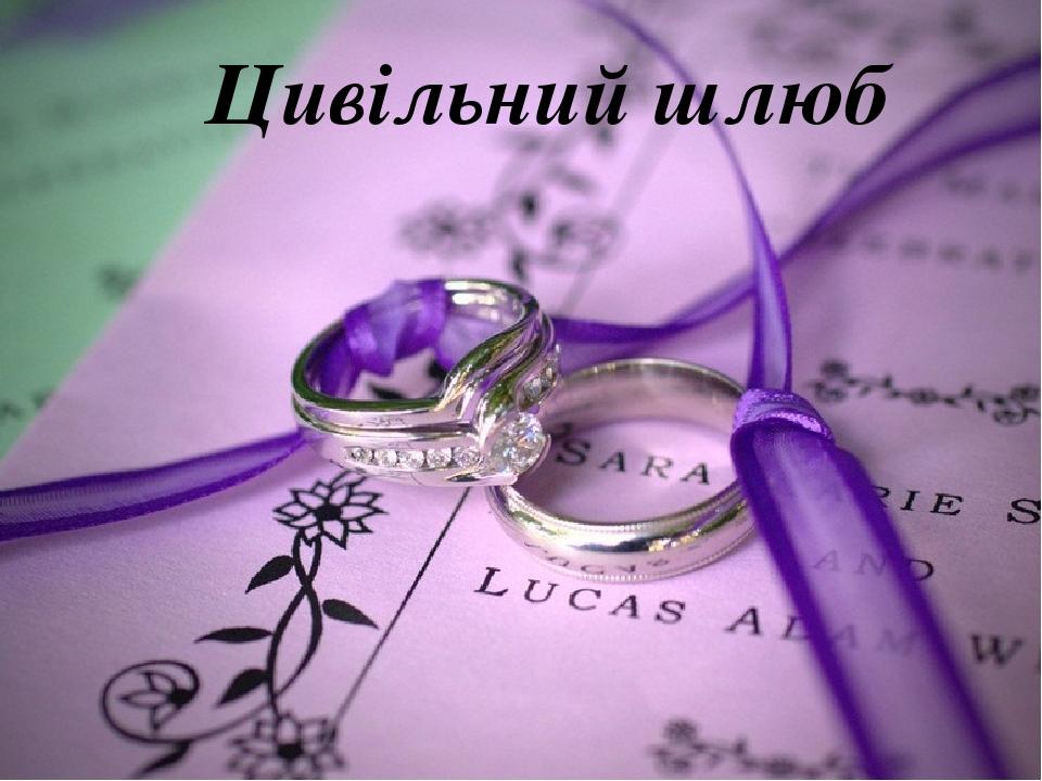 Цивільний шлюб