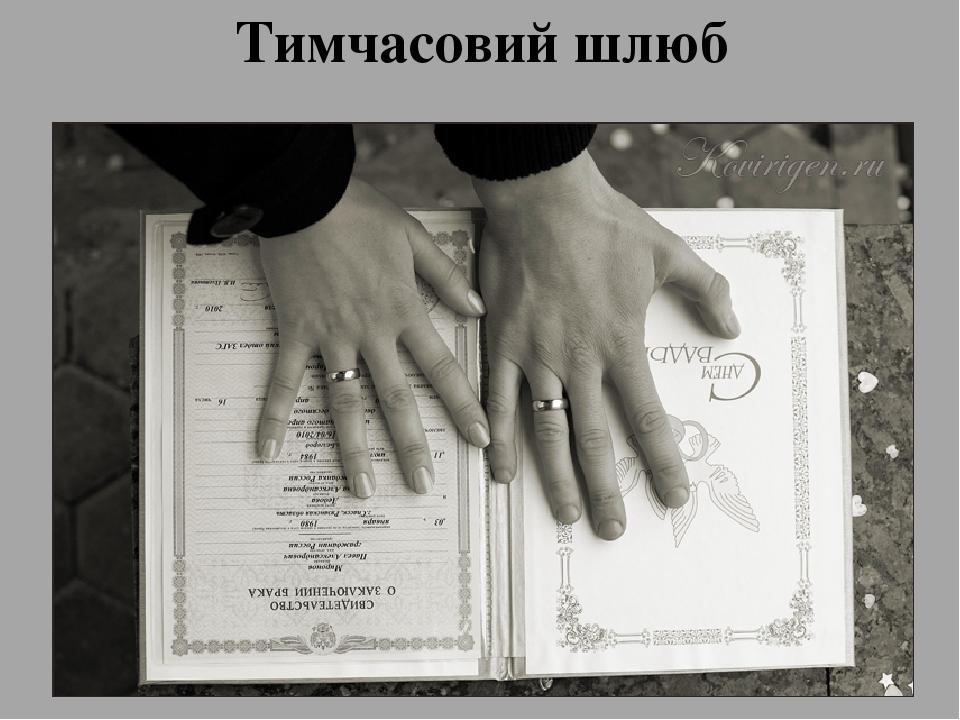 Тимчасовий шлюб