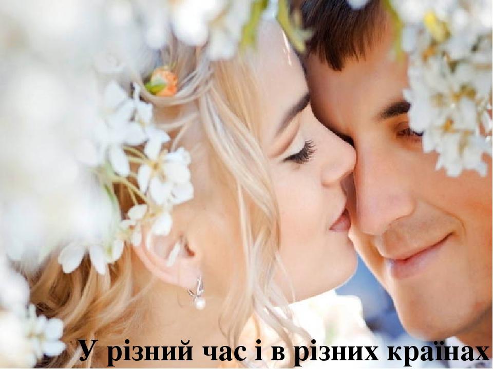 У різний час і в різних країнах існували й інші форми шлюбу. .