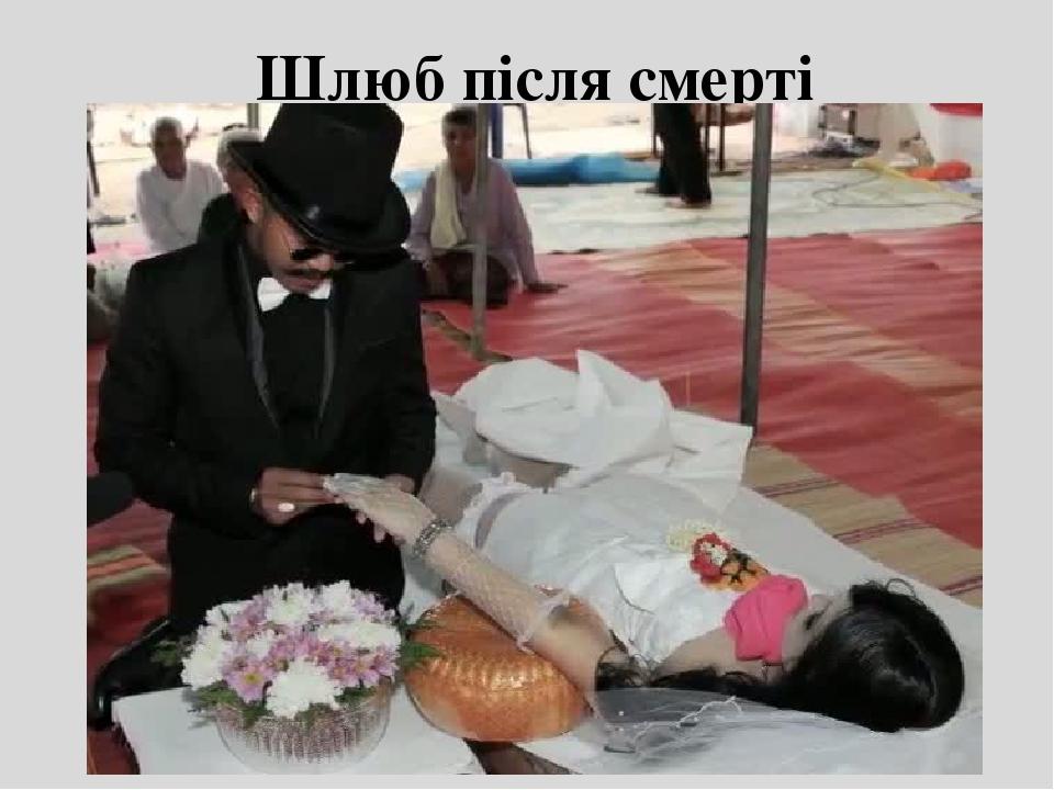 Шлюб після смерті