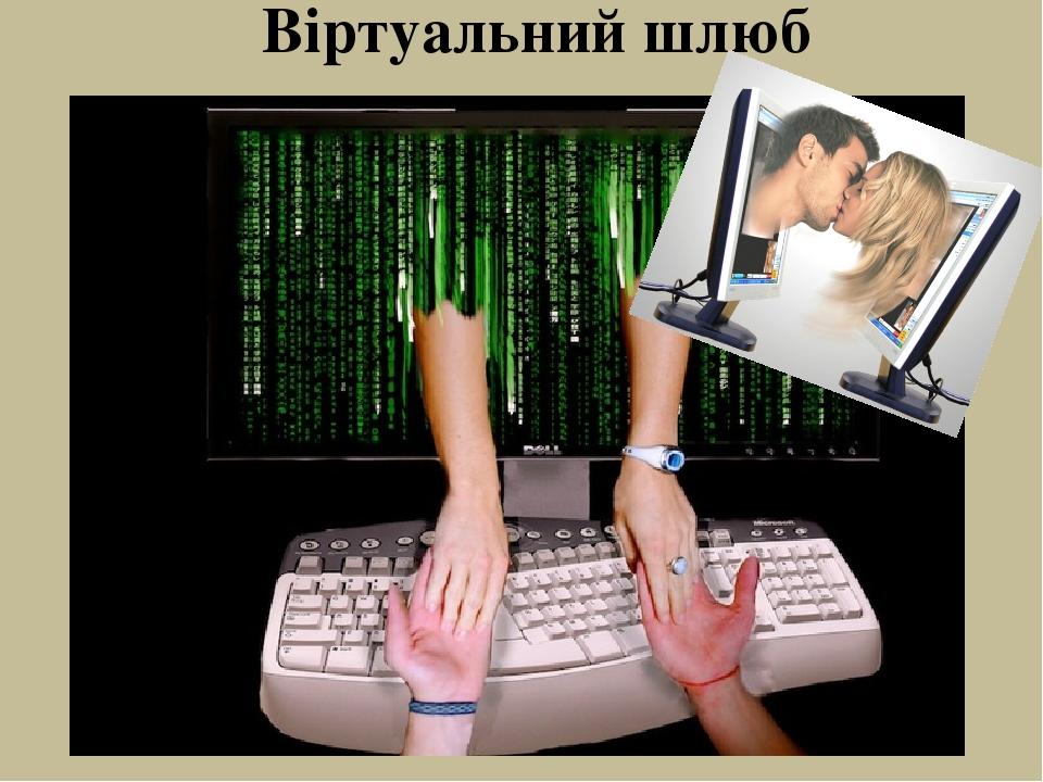 Віртуальний шлюб