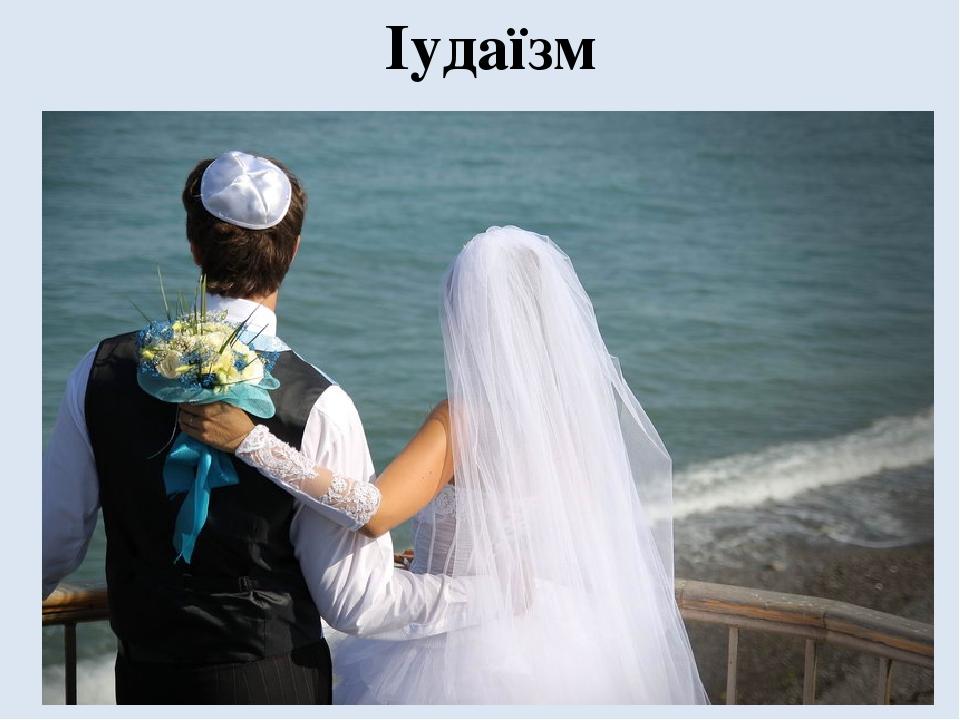 Іудаїзм