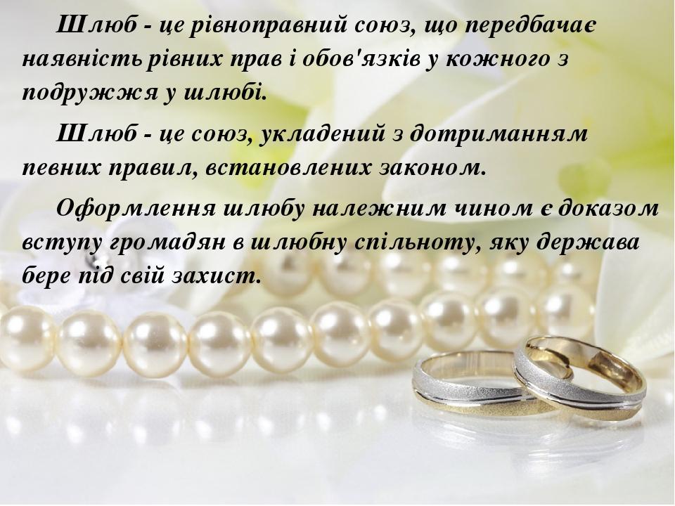 Шлюб - це рівноправний союз, що передбачає наявність рівних прав і обов'язків у кожного з подружжя у шлюбі. Шлюб - це союз, укладений з дотриманням...