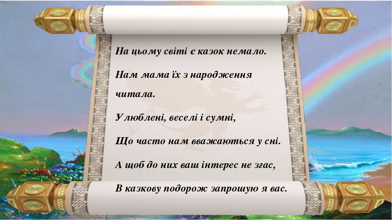 На цьому світі є казок немало. Нам мама їх з народження читала. Улюблені, веселі і сумні, Що часто нам вважаються у сні. А щоб до них ваш інтерес н...
