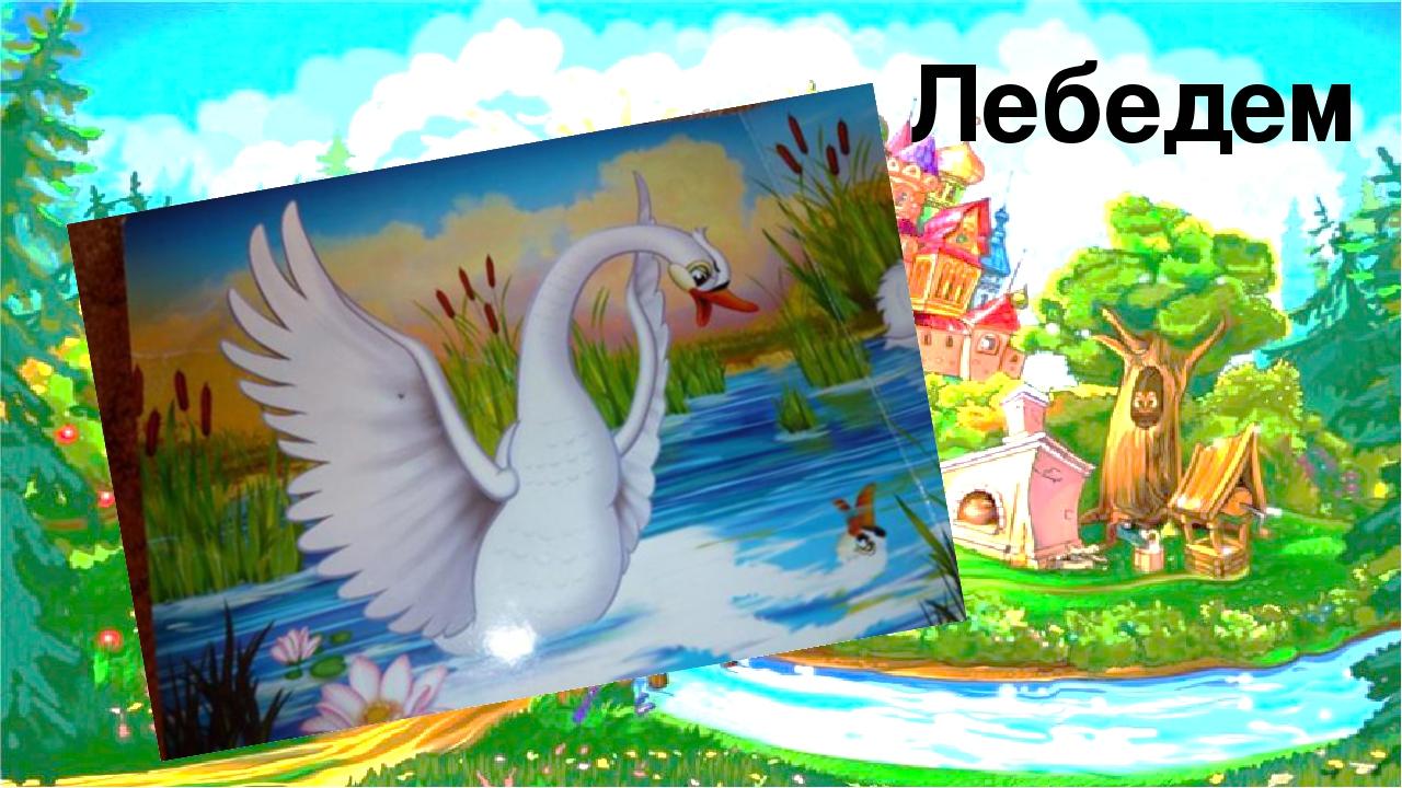Лебедем