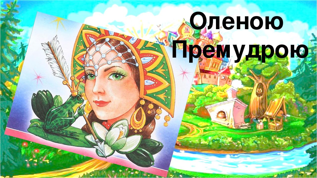 Оленою Премудрою