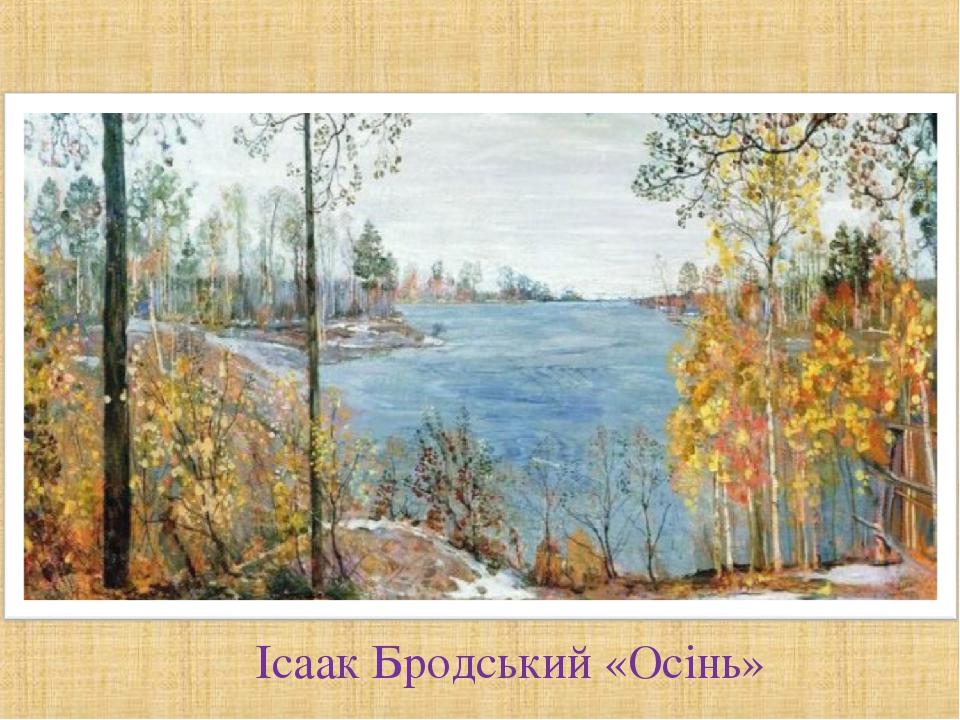 Ісаак Бродський «Осінь»