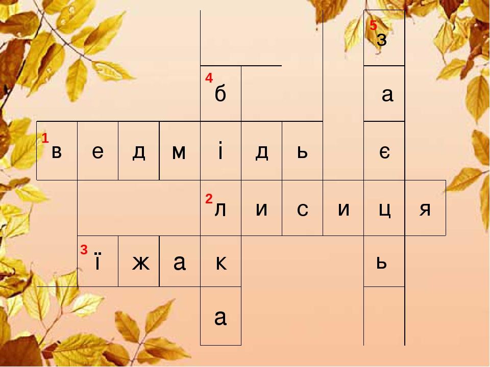 4 1 2 3 5   з  б  а в е д м і д ь є   л и с и ц я ї ж а к    ь   а