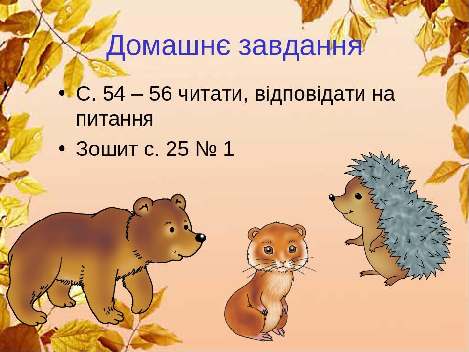 Домашнє завдання С. 54 – 56 читати, відповідати на питання Зошит с. 25 № 1