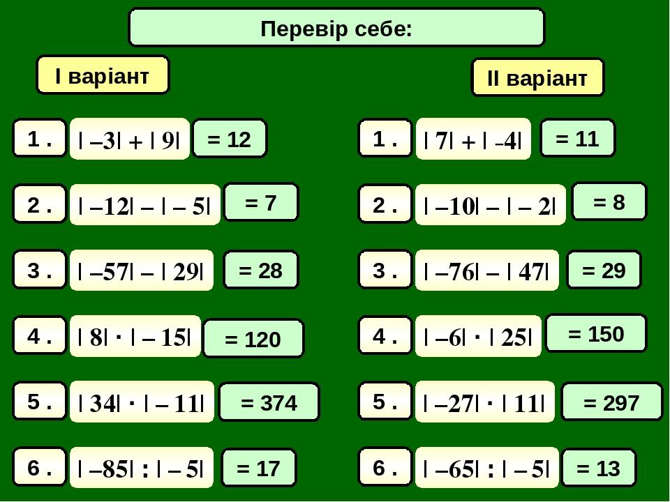 Самостійна робота І варіант ІІ варіант = 12 = 11 = 7 = 8 = 28 = 29 = 120 = 150 = 374 = 297 = 17 = 13 Перевір себе: