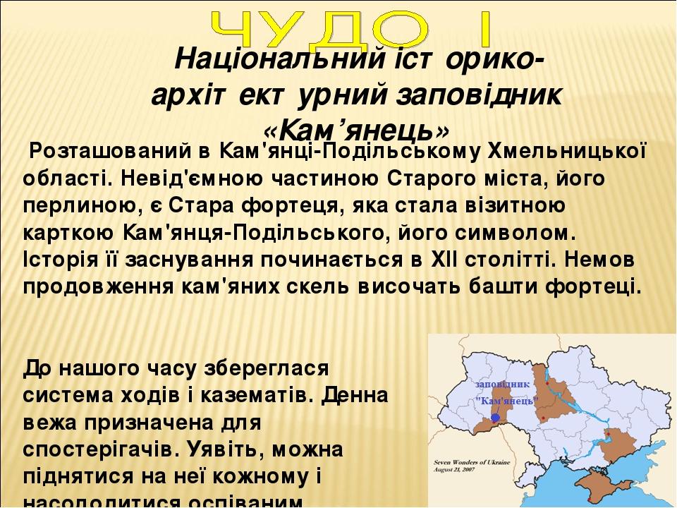 Розташований в Кам'янці-Подільському Хмельницької області. Невід'ємною частиною Старого міста, його перлиною, є Стара фортеця, яка стала візитною к...