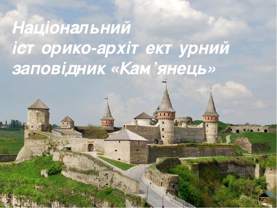Національний історико-архітектурний заповідник «Кам'янець»