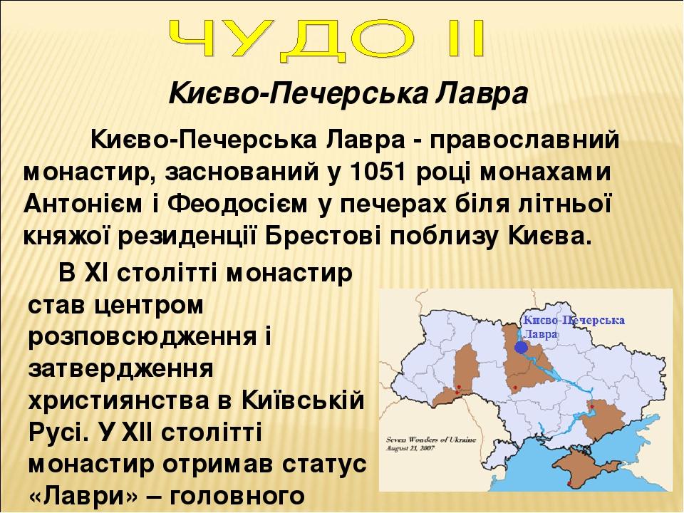 Києво-Печерська Лавра Києво-Печерська Лавра - православний монастир, заснований у 1051 році монахами Антонієм і Феодосієм у печерах біля літньої кн...