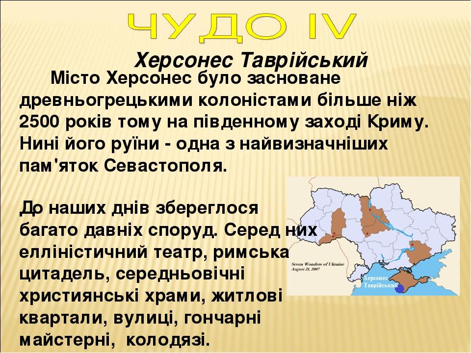 Херсонес Таврійський Місто Херсонес було засноване древньогрецькими колоністами більше ніж 2500 років тому на південному заході Криму. Нині його ру...