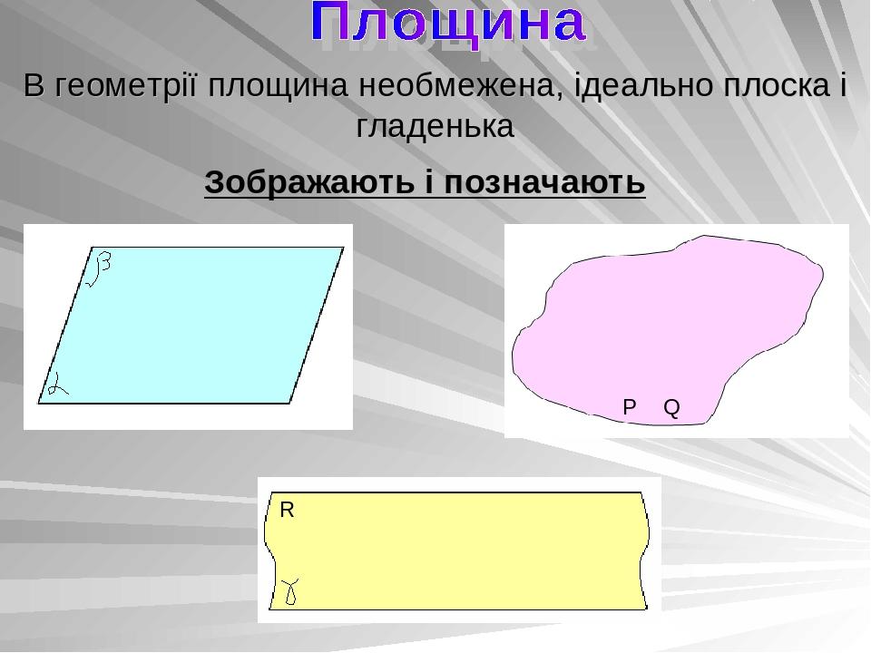 В геометрії площина необмежена, ідеально плоска і гладенька Зображають і позначають Р Q R