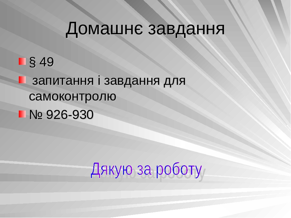 Домашнє завдання § 49 запитання і завдання для самоконтролю № 926-930