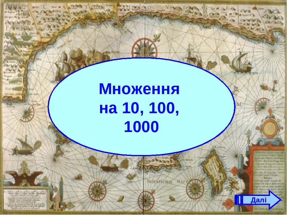 Множення на 10, 100, 1000 Далі