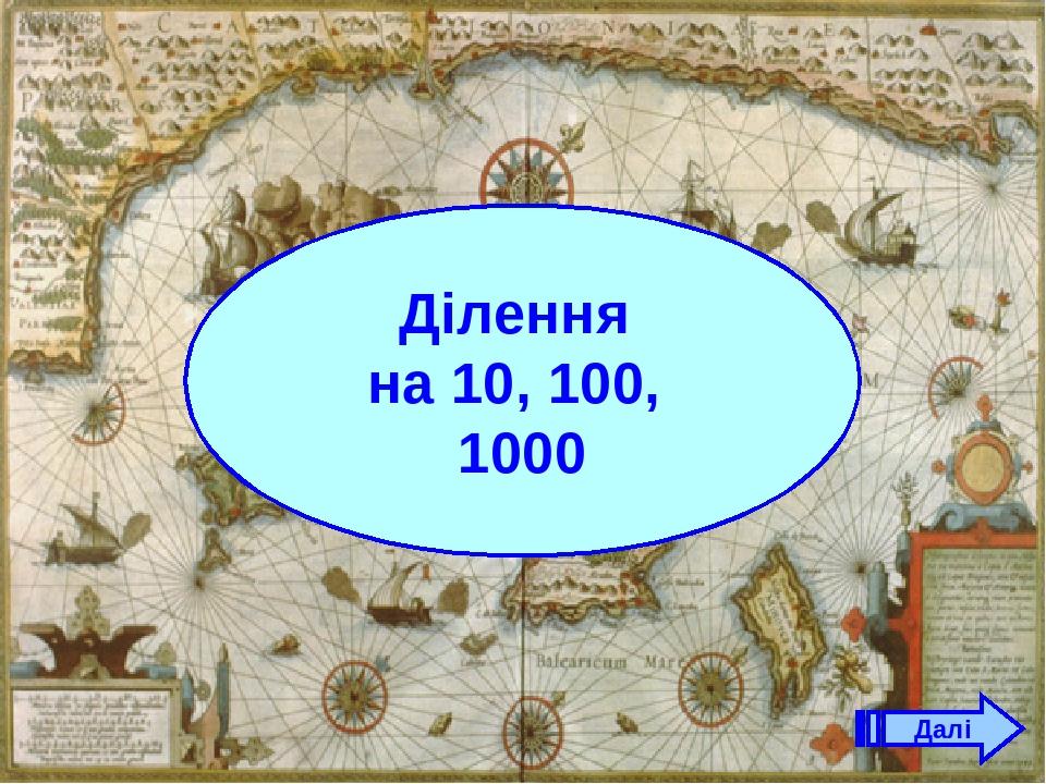 Ділення на 10, 100, 1000 Далі