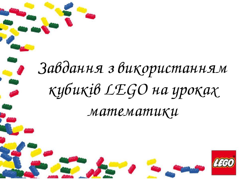 Завдання з використанням кубиків LEGO на уроках математики