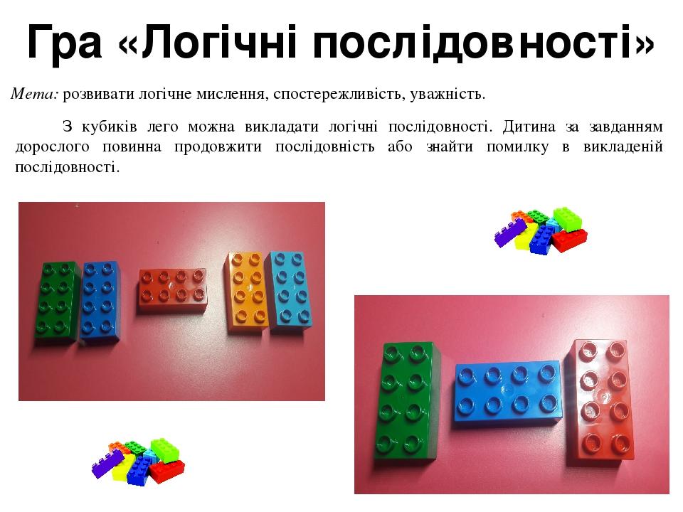 Гра «Логічні послідовності» Мета: розвивати логічне мислення, спостережливість, уважність. З кубиків лего можна викладати логічні послідовності. Ди...