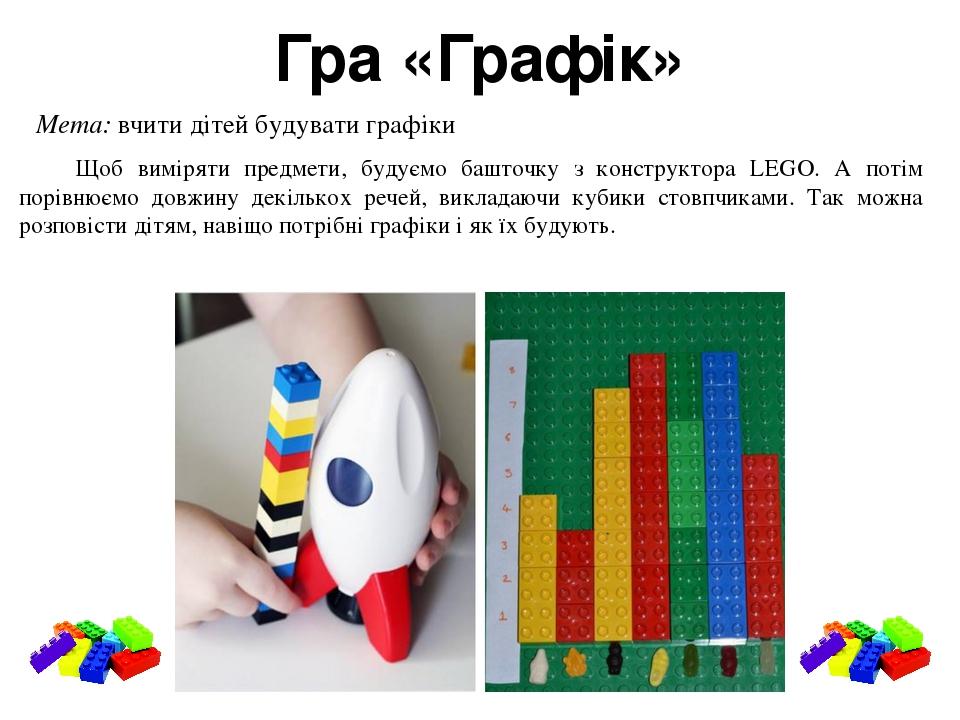 Гра «Графік» Мета: вчити дітей будувати графіки Щоб виміряти предмети, будуємо башточку з конструктора LEGO. А потім порівнюємо довжину декількох р...