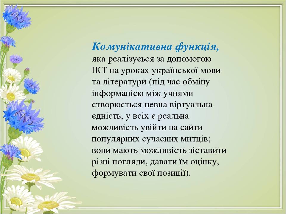 Комунікативна функція, яка реалізуєься за допомогою ІКТ на уроках української мови та літератури(під час обміну інформацією між учнями створюється...