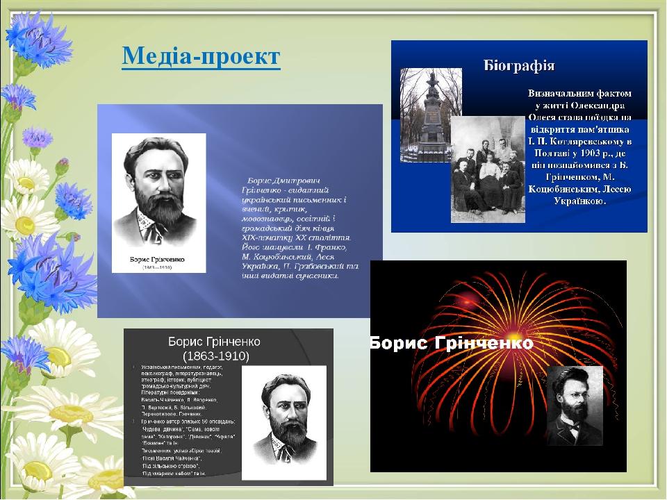 Медіа-проект