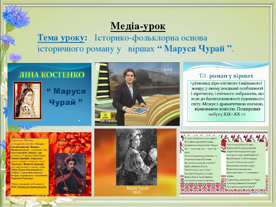 """Медіа-урок Тема уроку: Історико-фольклорна основа історичного роману у віршах """" Маруся Чурай """"."""