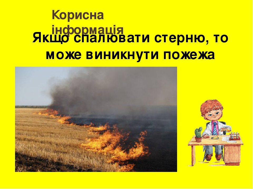 Корисна інформація Якщо спалювати стерню, то може виникнути пожежа