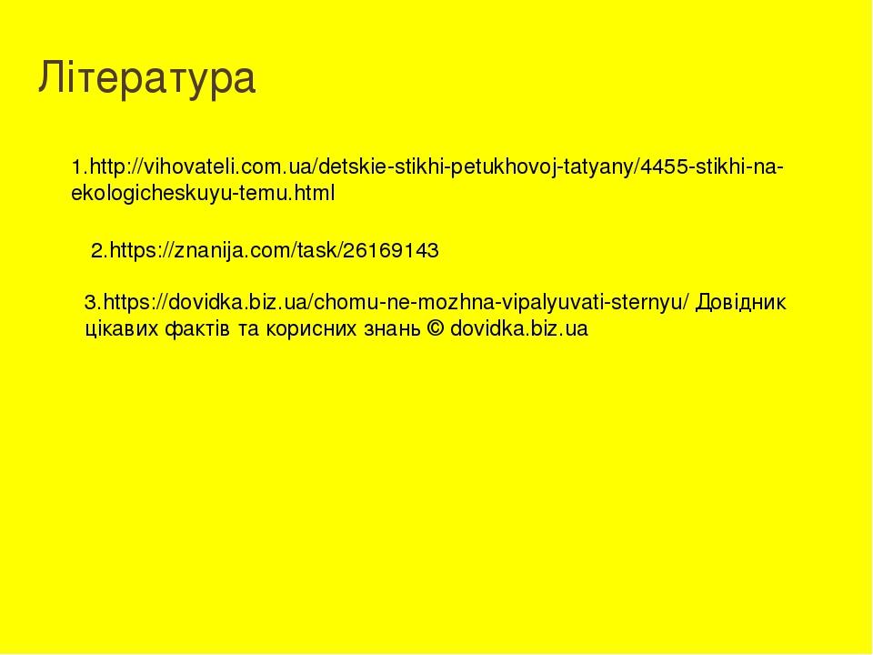 Література 1.http://vihovateli.com.ua/detskie-stikhi-petukhovoj-tatyany/4455-stikhi-na-ekologicheskuyu-temu.html 2.https://znanija.com/task/2616914...