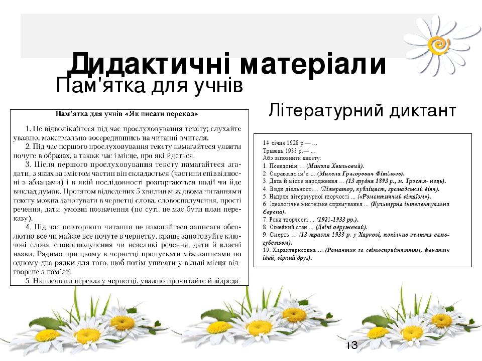 Дидактичні матеріали Пам'ятка для учнів Літературний диктант