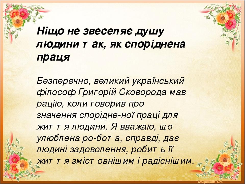 Ніщо не звеселяє душу людини так,як споріднена праця Безперечно, великий український філософ ГригорійСковорода мав рацію, коли говорив про значен...