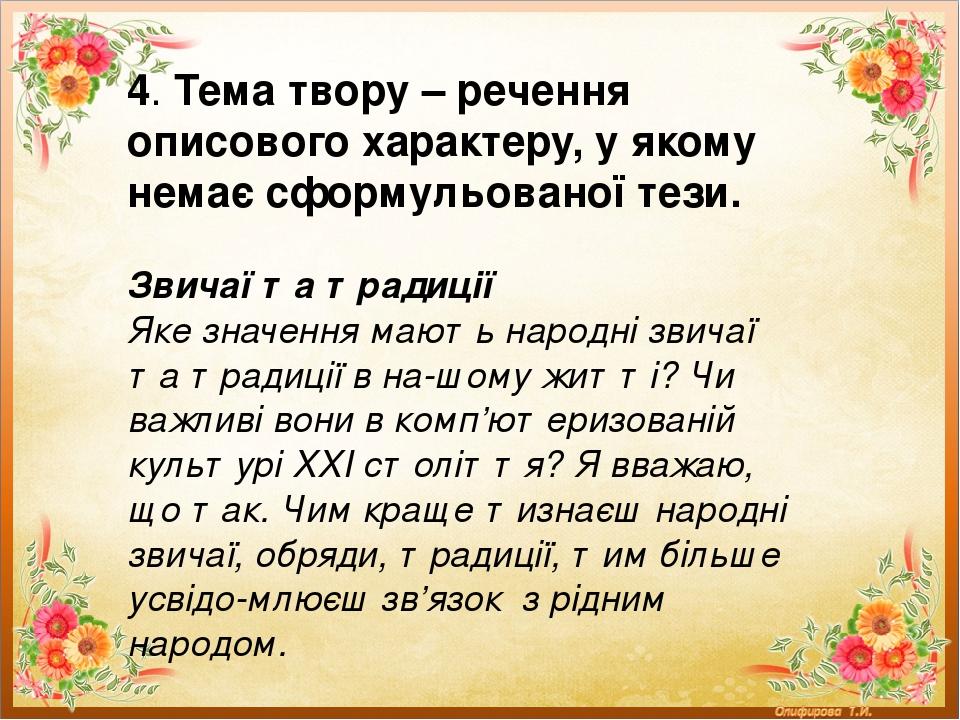 4.Тема твору– речення описового характеру, у якому немає сформульованої тези. Звичаї та традиції Яке значення мають народні звичаї та традиції в ...