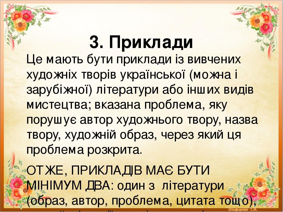 3. Приклади Це мають бути приклади із вивчених художніх творів української (можна і зарубіжної) літератури або інших видів мистецтва; вказана пробл...