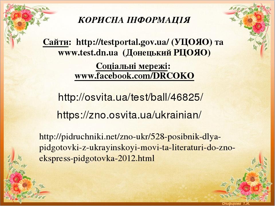 КОРИСНА ІНФОРМАЦІЯ Сайти: http://testportal.gov.ua/ (УЦОЯО) та www.test.dn.ua (Донецький РЦОЯО) Соціальні мережі: www.facebook.com/DRCOKO https://z...