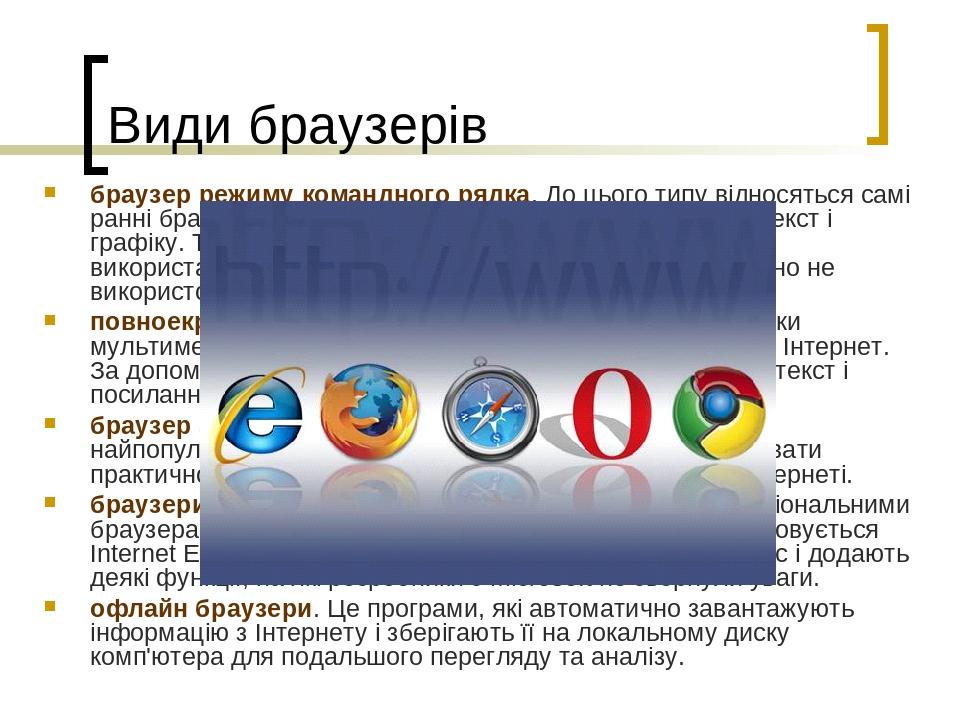 Види браузерів браузер режиму командного рядка. До цього типу відносяться самі ранні браузери. Вони не дають можливості переглядати текст і графіку...