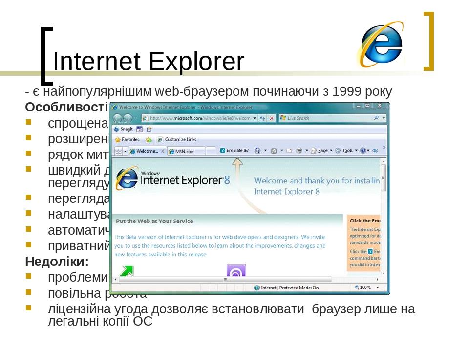 Internet Explorer - є найпопулярнішим web-браузером починаючи з 1999 року Особливості: спрощена робота користувачів розширені можливості друку рядо...