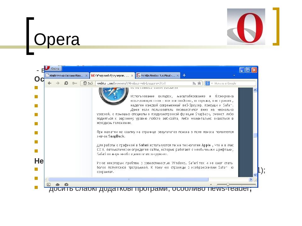 Opera - вважається найбільш безпечним браузером Особливості: швидкість малий розмір програми мінімальні вимоги до ресурсів все-в-одному: браузер, m...