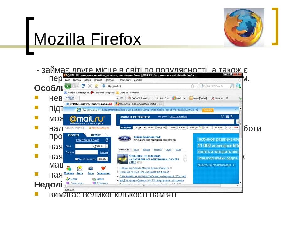 Mozilla Firefox - займає друге місце в світі по популярності, а також є першим браузером з доступним початковим кодом. Особливості: невеликий розмі...