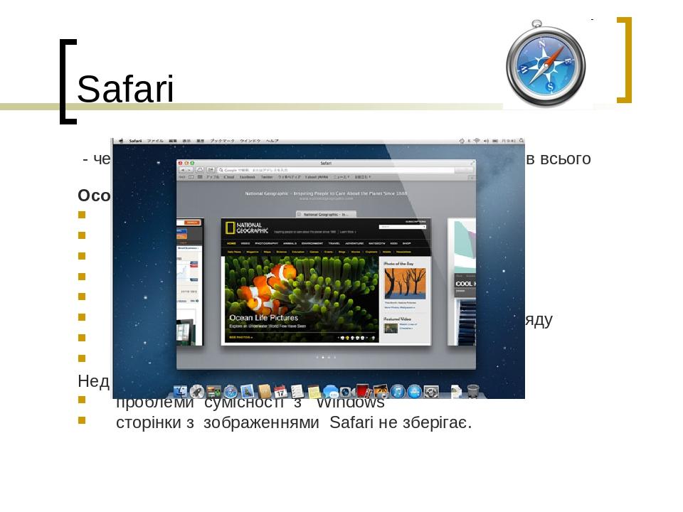 Safari - четвертий за популярністю браузер серед користувачів всього світу. Особливості: функції блокування спливаючих вікон використання вкладок а...