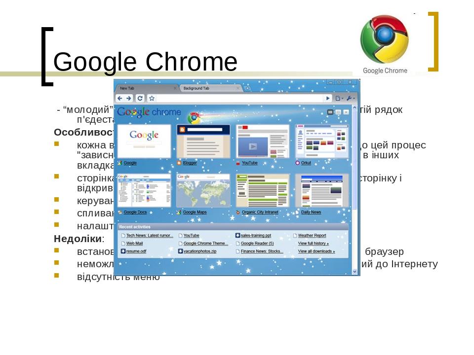 """Google Chrome - """"молодий"""" браузер від компанії Google впевнено займає третій рядок п'єдесталу популярності Особливості: кожна вкладка в Chrome - це..."""