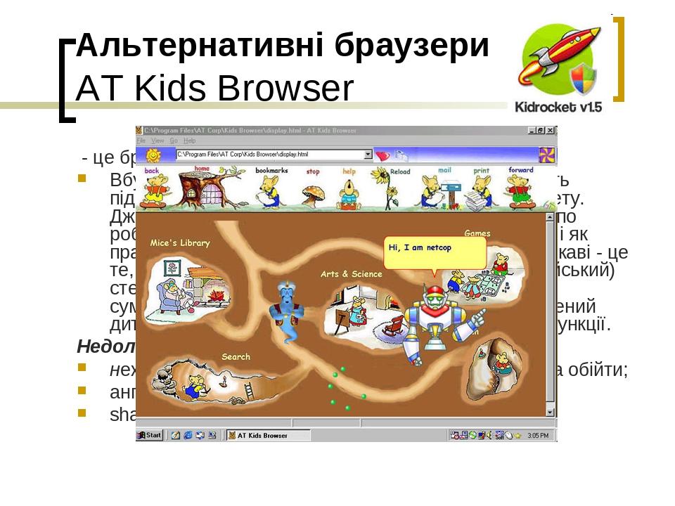 Альтернативні браузери AT Kids Browser - це браузер для дітей! Вбудовані в нього анімовані персонажі допомагають підростаючому поколінню подорожува...
