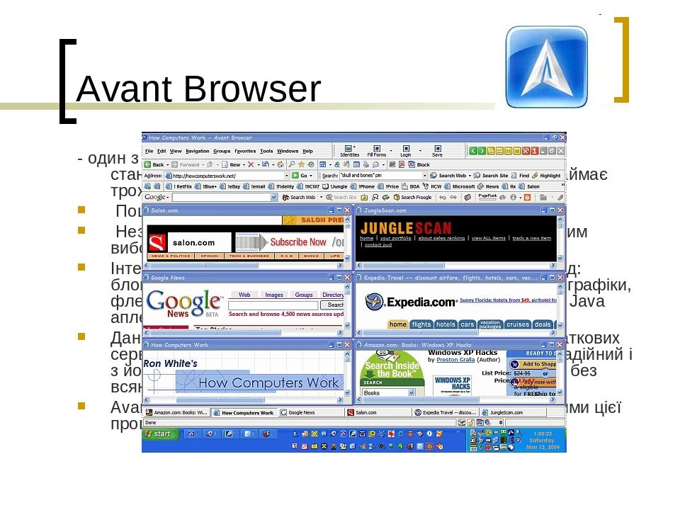 Avant Browser - один з найменших браузерів. Розмір файлу Avant Browser становить всього близько 1 Mбайта, і при установці він займає трохи більше 2...