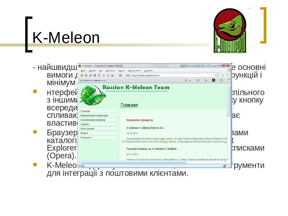 """K-Meleon - найшвидший браузер для офісного застосування, де основні вимоги до продукту: простота освоєння базових функцій і мінімум """"зайвого"""". І нт..."""