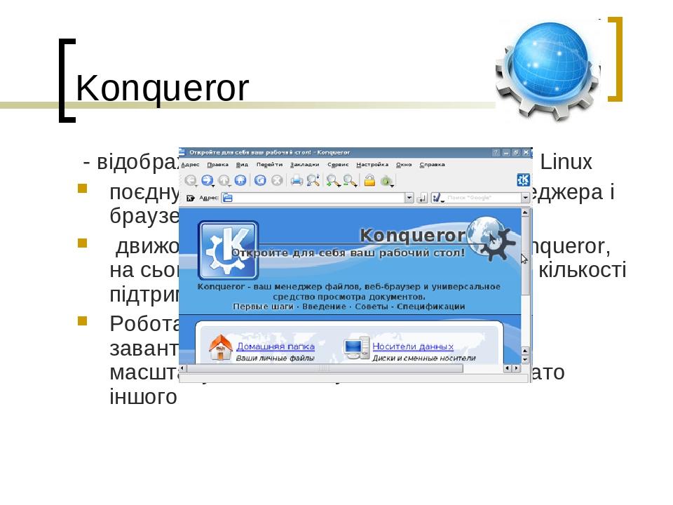Konqueror - відображення концепції Internet Explorer в Linux поєднуює в собі функції файлового менеджера і браузера движок KHTML, використовуваний ...