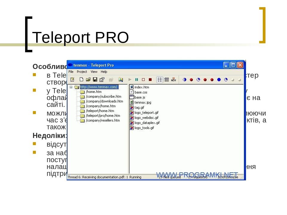 Teleport PRO Особливості: в Teleport самий зручний серед всіх офлайн браузерів майстер створення проектів у Teleport є деякі можливості, яких немає...